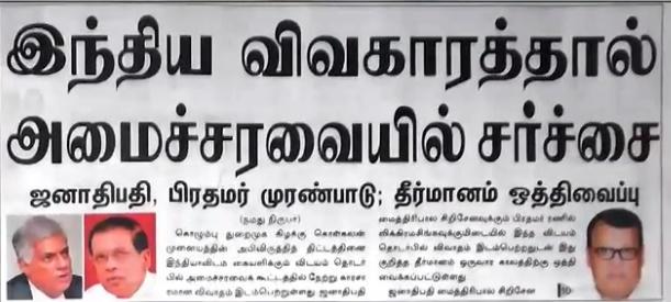 News paper in Sri Lanka : 17-10-2018