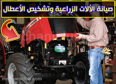 كتاب صيانة الحراثات والألات الزراعية وتشخيص الأعطال PDF