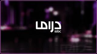 تردد قناة ام بي سي دراما الجديد على نايل سات وموعد مشاهدة مسلسل ياريت