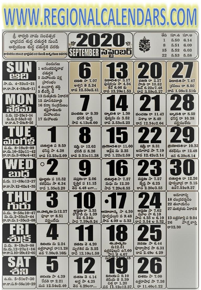Telugu Calendar. September,2020.