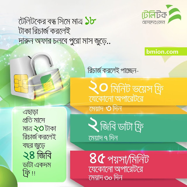 Teletalk-Bondho-SIM-Offer-2020-2GB-Data-Free-24GB-Data-Free-for-12Months