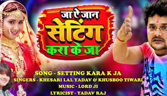 Setting Kara Ke Ja Lyrics : Bhojpuri song Khesari Lal Yadav