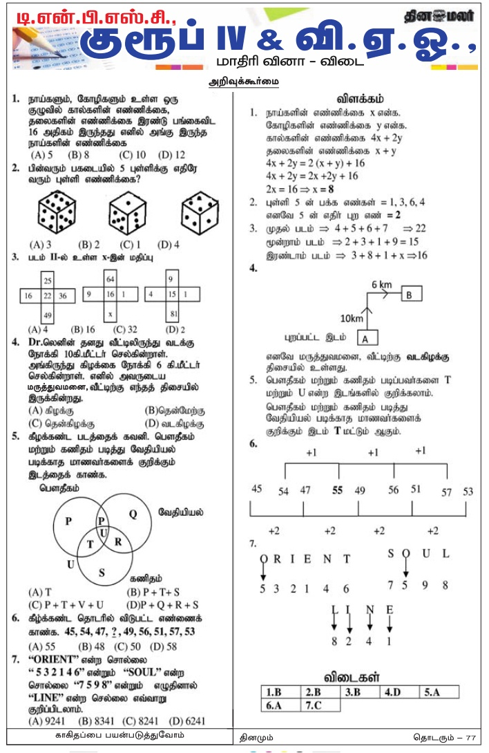 TNPSC Group 4 Maths Questions Answers, Dinamalar Feb 2, 2018, Download as PDF