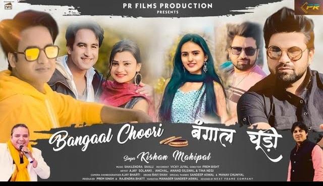 Bangaal Choori Song Mp3 Download - Kishan Mahipal