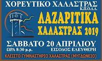 lazaritika-2019-savvato-20-apriliou-stin-xalastra