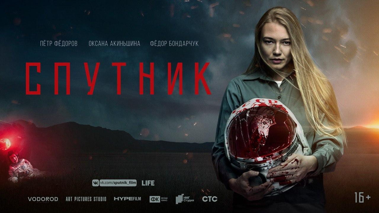 Sputnik (2020) WEBDL Subtitle Indonesia