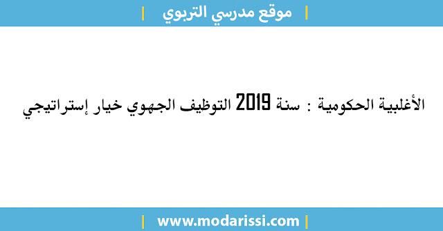 الأغلبية الحكومية : سنة 2019 التوظيف الجهوي خيار إستراتيجي و ضمان إستمرار التمدرس حق للتلميذ