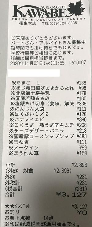 カワベ 相生店 2020/11/3 のレシート