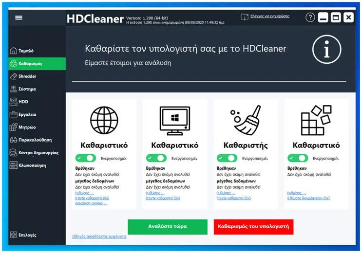 HDCleaner : Βελτιστοποιήστε και καθαρίστε τον υπολογιστή σας