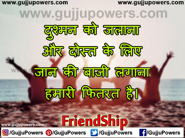 friendship day love shayari in hindi