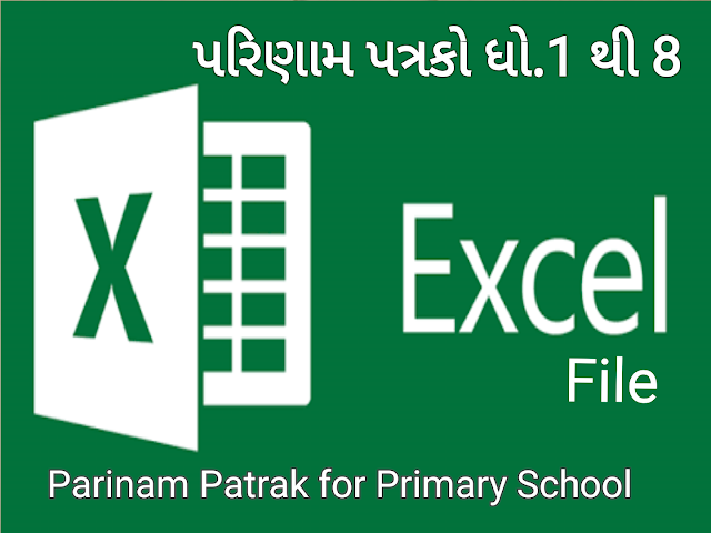 New Parinam Patrak std 1 to 8 Excel File - SCE - Pragna and All Result,new format result sheet std 1 to 8, results, new result sheet 2020,new result for primary school,navi parinam file,parinam file exl file, results Excel file,2020 results Excel File format, 160 mark result file,160 format result sheet,navi 160 mark result sheet