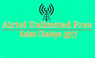 Airtel-unlimited-free-internet-kaise-chalaye-2017