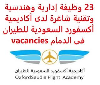 وظائف السعودية 23 وظيفة إدارية وهندسية وتقنية شاغرة لدى أكاديمية أكسفورد السعودية للطيران فى الدمام vacancies 23 وظيفة إدارية وهندسية وتقنية شاغرة لدى أكاديمية أكسفورد السعودية للطيران فى الدمام vacancies  تعلن أكاديمية أكسفورد السعودية للطيران, عن توفر 23 وظيفة إدارية وهندسية وتقنية شاغرة, للعمل لديها في الدمام وذلك للوظائف التالية: 1- محاسب (3 وظائف) 2- مدير المخزون 3- مسؤول مركز الاتصال 4- منسق رئيسي 5- ممثل أول خدمة العملاء 6- مصمم جرافيك 7- تنفيذي مبيعات أول 8- منسق فيزياء 9- مسؤول اتصال طلابي 10- أخصائي شؤون الموظفين 11- مسؤول شئون الطلاب 12- أخصائي تقنية المعلومات 13- رئيس الحسابات 14- المدير المالي 15- أخصائي موارد بشرية 16- مفتش الطائرات 17- فني الكترونيات الطيران 18- معلم اللغة الإنجليزية 19- منسق أكاديمي 20- منسق المناهج 21- مدرس الرياضيات والفيزياء للتقدم إلى الوظيفة اضغط على الرابط هنا أو أرسل سيرتك الذاتية عبر الإيميل التالي HR@oxfordsaudia.com  أنشئ سيرتك الذاتية     أعلن عن وظيفة جديدة من هنا لمشاهدة المزيد من الوظائف قم بالعودة إلى الصفحة الرئيسية قم أيضاً بالاطّلاع على المزيد من الوظائف مهندسين وتقنيين محاسبة وإدارة أعمال وتسويق التعليم والبرامج التعليمية كافة التخصصات الطبية محامون وقضاة ومستشارون قانونيون مبرمجو كمبيوتر وجرافيك ورسامون موظفين وإداريين فنيي حرف وعمال