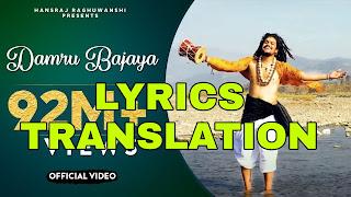 Damru Bajaya Lyrics in English | With Translation | – Hansraj Raghuwanshi