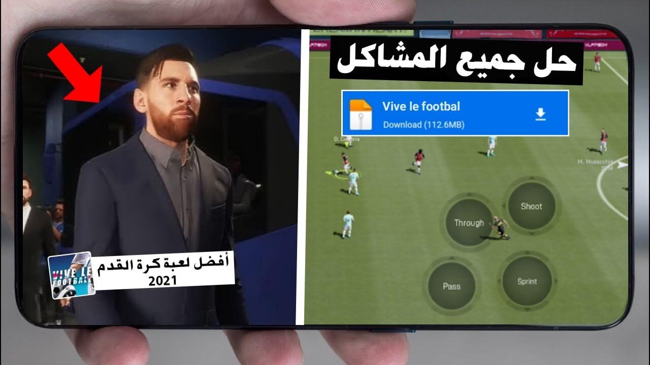 Vive le Football APK | تحميل افضل لعبة كرة قدم للاندرويد والايفون 2021 Vive le football + حل مشاكل اللعبة 2021
