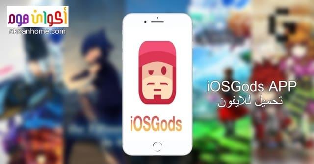 تحميل برنامج iOSGods App للايفون 2021 بدون جلبريك مجانا