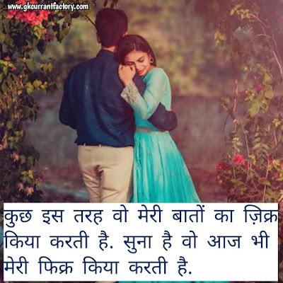 Love Shayari in Hindi For Boyfriend With Images, Ture Love Shayari For Boyfriend, Love For Boyfriend Quotes, Cute Love Shayari For Boyfriend, Love Status in Hindi For Boyfriend