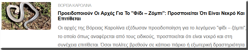 ΦΙΔΙ ΖΟΜΠΙ