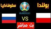 مشاهدة مباراة بولندا وسلوفاكيا بث مباشر اليوم 2021/06/14 الأمم الأوروبية