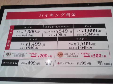 メニュー3 ブッフェフォールームス上小田井店