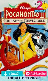 مشاعدة وتحميل فيلم بوكاهانتس الجزء الثاني Pocahontas 2 Journey to a New World 1998 مترجم عربي