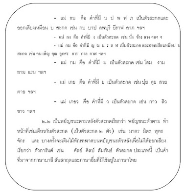 พยัญชนะในภาษาไทยทำหน้าที่ต่าง ๆ ดังนี้