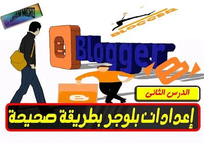 بلوجر,مدونة بلوجر,اعدادات,الربح من بلوجر,إعدادات مدونة بلوجر,دورة بلوجر,الربح من الانترنت,انشاء مدونة بلوجر,مدونة,إعدادات مدونة بلوجر,مدونة بلوجر احترافية,اعدادات بلوجر,إضافة مشرفين لمدونة بلوجر,إعدادات,تغيير رابط المدونة,عدد المشاركات