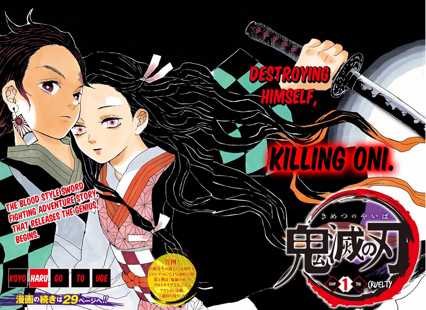 Demon Slayer: Kimetsu no Yaiba ,episode 1 58