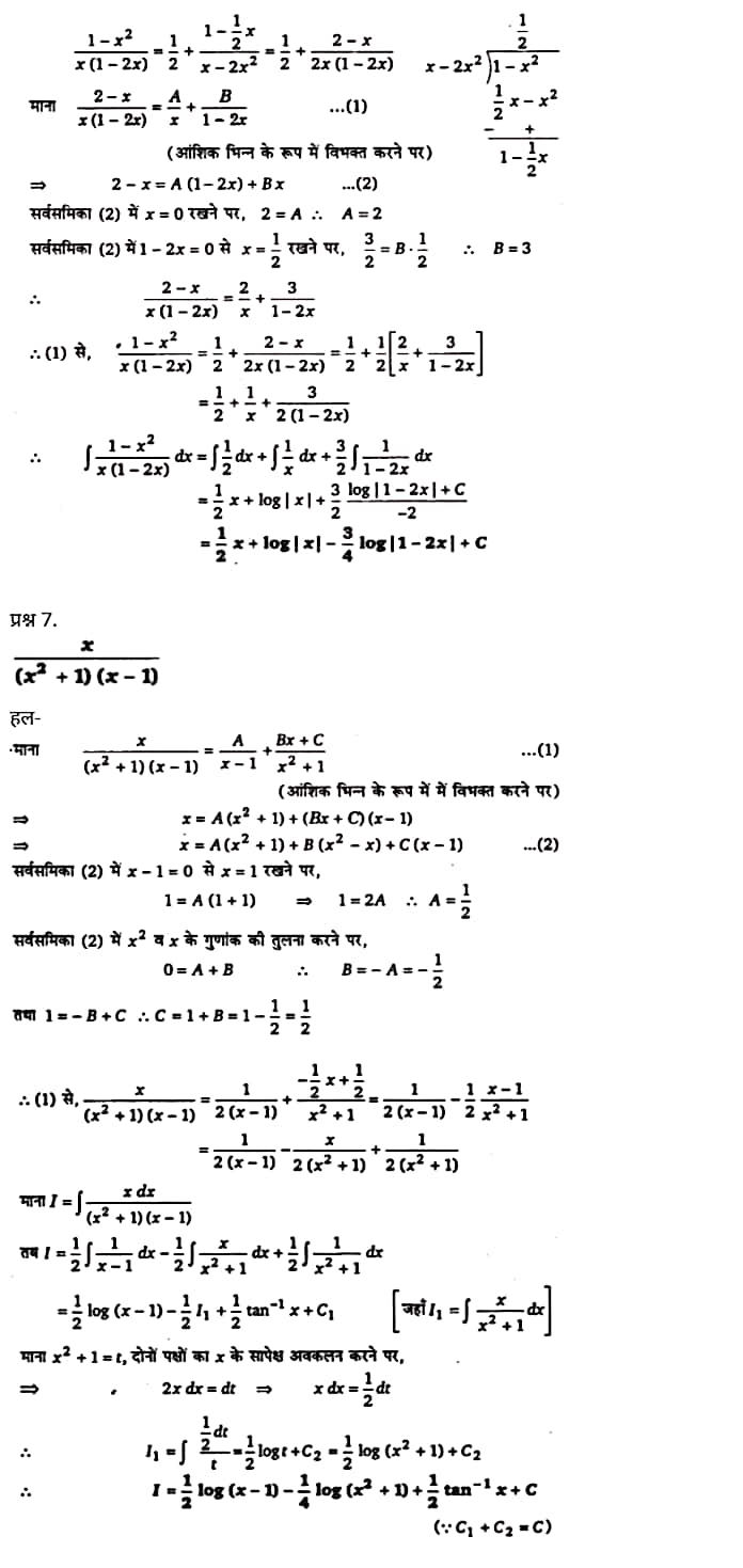 """""""Class 12 Maths Chapter 7"""" """"Integrals"""" Hindi Medium,  मैथ्स कक्षा 12 नोट्स pdf,  मैथ्स कक्षा 12 नोट्स 2021 NCERT,  मैथ्स कक्षा 12 PDF,  मैथ्स पुस्तक,  मैथ्स की बुक,  मैथ्स प्रश्नोत्तरी Class 12, 12 वीं मैथ्स पुस्तक RBSE,  बिहार बोर्ड 12 वीं मैथ्स नोट्स,   12th Maths book in hindi,12th Maths notes in hindi,cbse books for class 12,cbse books in hindi,cbse ncert books,class 12 Maths notes in hindi,class 12 hindi ncert solutions,Maths 2020,Maths 2021,Maths 2022,Maths book class 12,Maths book in hindi,Maths class 12 in hindi,Maths notes for class 12 up board in hindi,ncert all books,ncert app in hindi,ncert book solution,ncert books class 10,ncert books class 12,ncert books for class 7,ncert books for upsc in hindi,ncert books in hindi class 10,ncert books in hindi for class 12 Maths,ncert books in hindi for class 6,ncert books in hindi pdf,ncert class 12 hindi book,ncert english book,ncert Maths book in hindi,ncert Maths books in hindi pdf,ncert Maths class 12,ncert in hindi,old ncert books in hindi,online ncert books in hindi,up board 12th,up board 12th syllabus,up board class 10 hindi book,up board class 12 books,up board class 12 new syllabus,up Board Maths 2020,up Board Maths 2021,up Board Maths 2022,up Board Maths 2023,up board intermediate Maths syllabus,up board intermediate syllabus 2021,Up board Master 2021,up board model paper 2021,up board model paper all subject,up board new syllabus of class 12th Maths,up board paper 2021,Up board syllabus 2021,UP board syllabus 2022,  12 वीं मैथ्स पुस्तक हिंदी में, 12 वीं मैथ्स नोट्स हिंदी में, कक्षा 12 के लिए सीबीएससी पुस्तकें, हिंदी में सीबीएससी पुस्तकें, सीबीएससी  पुस्तकें, कक्षा 12 मैथ्स नोट्स हिंदी में, कक्षा 12 हिंदी एनसीईआरटी समाधान, मैथ्स 2020, मैथ्स 2021, मैथ्स 2022, मैथ्स  बुक क्लास 12, मैथ्स बुक इन हिंदी, बायोलॉजी क्लास 12 हिंदी में, मैथ्स नोट्स इन क्लास 12 यूपी  बोर्ड इन हिंदी, एनसीईआरटी मैथ्स की किताब हिंदी में,  बोर्ड 12 वीं तक, 12 वीं तक की पाठ्यक्रम,"""