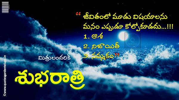 Best Good night Quotes shubharatri messages for whatsapp free download