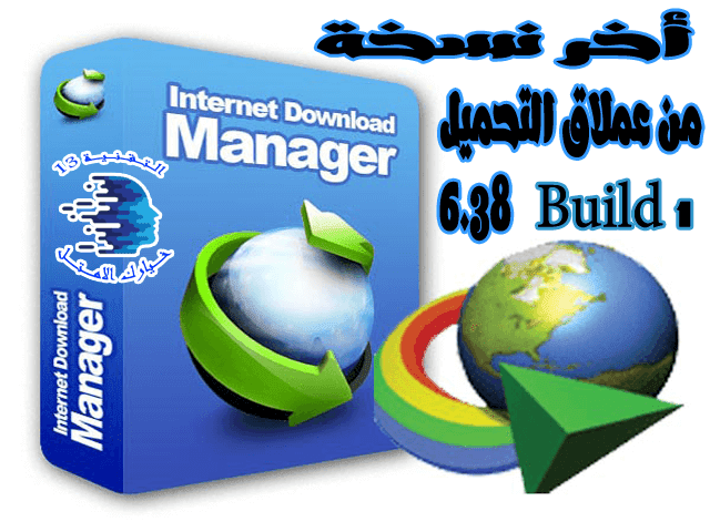 internet download manager idm crack idm idm apk idm chrome idm crack 2019 idm portable idm android idm+ idm mac idman download idm pour android