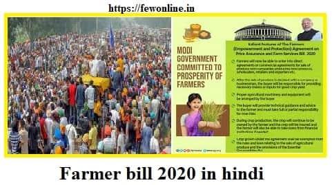kisan bill full details in hindi