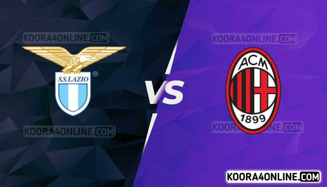 مشاهدة مباراة ميلان ولاتسيو القادمة كورة اون لاين بث مباشر اليوم 12-09-2021 في الدوري الايطالي
