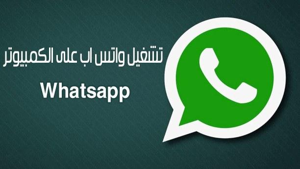 شرح تشغيل تطبيق واتساب على جهاز الكمبيوتر whatsapp