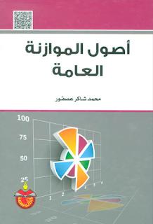 كتاب الموازنات التقديرية pdf