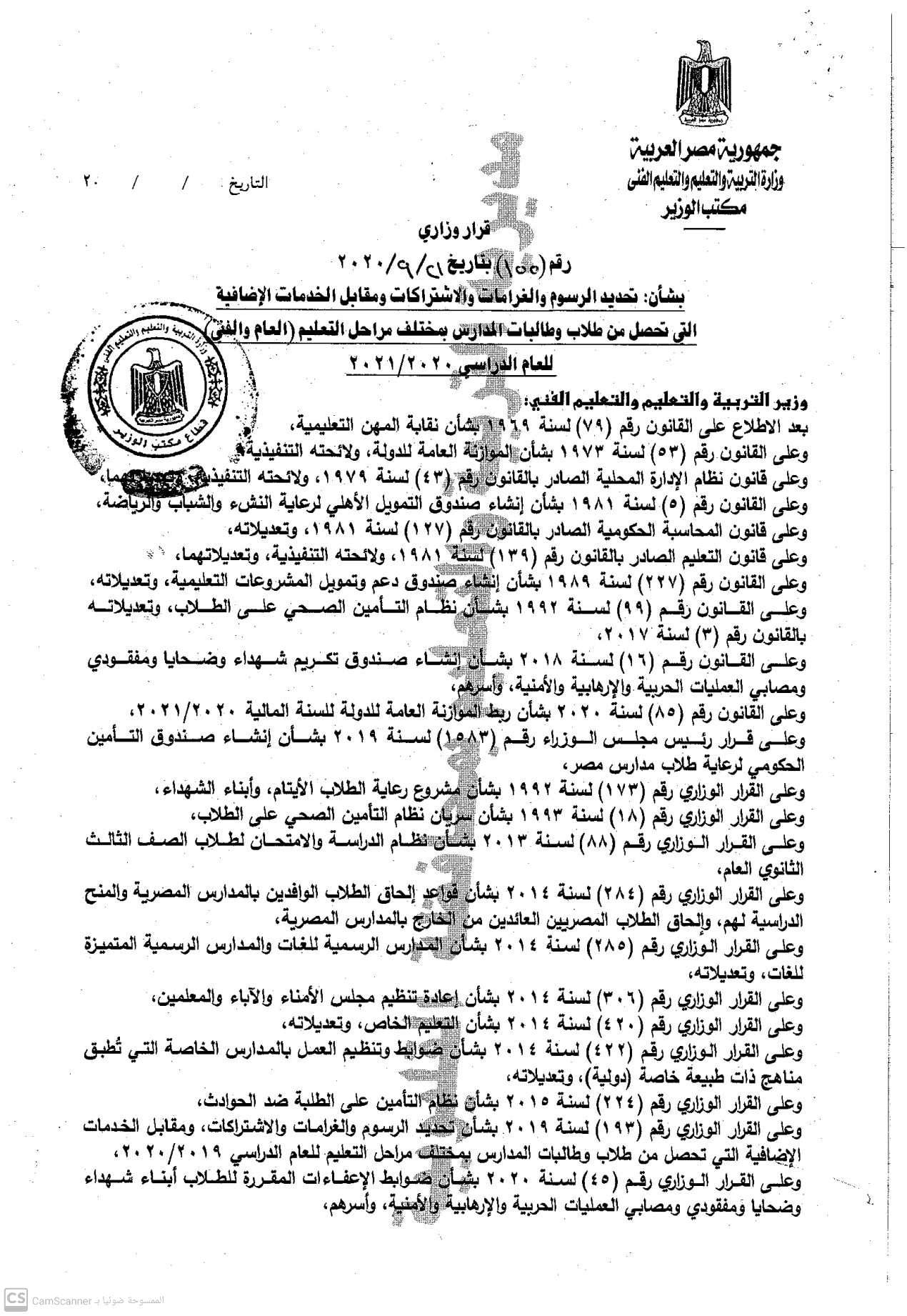 """رسميا.. المصروفات الدراسية للعام ٢٠٢١/٢٠٢٠.. من ٢٠٠ لـ ٥٠٠ جنية """"مستند"""" 1"""
