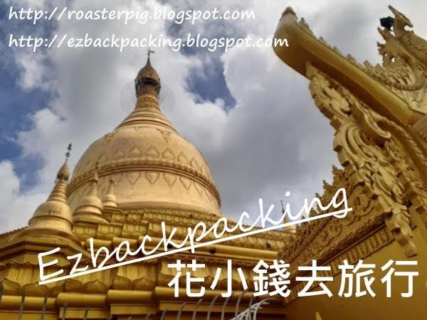 2019東南亞自由行:緬甸記錄