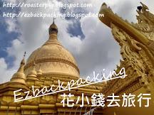 2019年緬甸+泰國自由行行程記錄(9月更新)