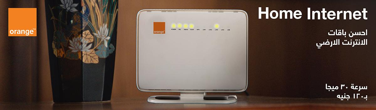 عروض اورنج Orange DSL الأنترنت المنزلي