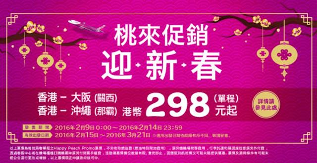 樂桃航空同你開年!樂桃航空【猴年即時出發】優惠,香港飛 大阪/沖繩 單程$298起,今晚(2月9日)零晨開賣。