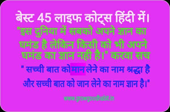 Best Life Quotes In Hindi.अच्छे जीवन के लिए जरूरी लाइफ कोट्स।