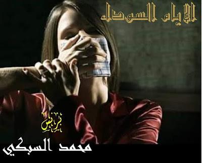 رواية الايام السوداء كاملة بقلم محمد السبكي