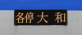 相模鉄道 各停 大和行き9 8000系