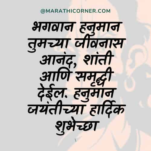 Hanuman Jayanti SMS Status in Marathi