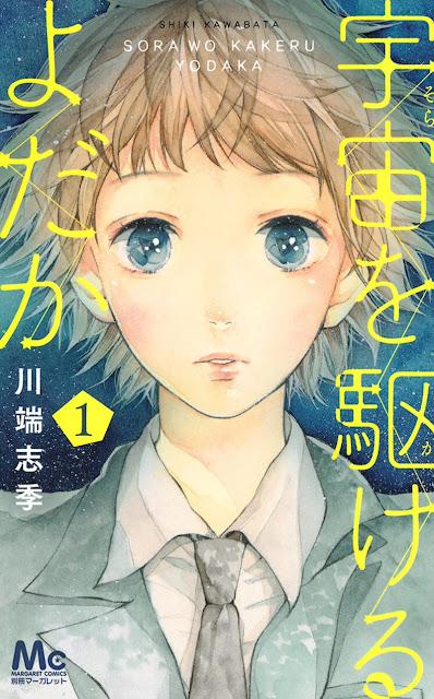 Sora wo Kakeru Yodaka ganha série na Netflix