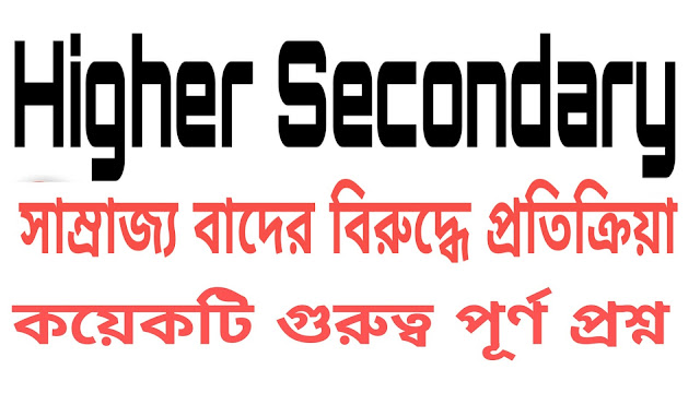 hs-history-samrajobader-birudhe-protikriya-suggestion