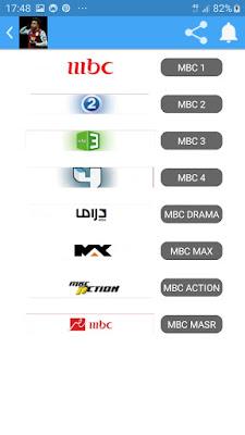تنزيل تطبيق TREZEGOAL TV لمشاهدة القنوات المشفرة و الافلام 2020