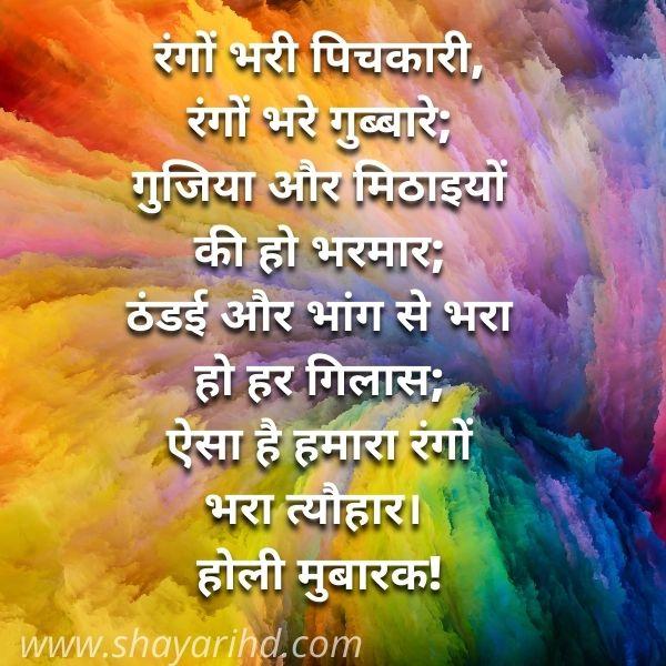 Holi Ki Shayari Hindi Me