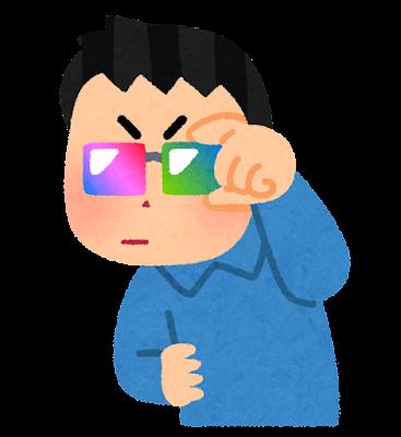 色眼鏡で見る人のイラスト(男性)