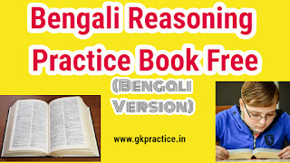 Bengali Reasoning Practice Book PDF Download